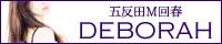 五反田高級M回春 DEBORAH 〜デボラ